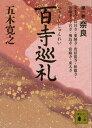 百寺巡礼 第一巻 奈良【電子書籍】[ 五木寛之 ]