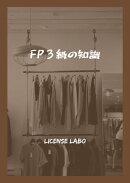 FP3級の知識