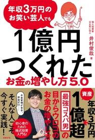 年収3万円のお笑い芸人でも1億円つくれたお金の増やし方5.0【電子書籍】[ 井村俊哉 ]