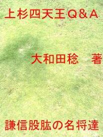 上杉四天王Q&A謙信股肱の名将達【電子書籍】[ 大和田 稔 ]