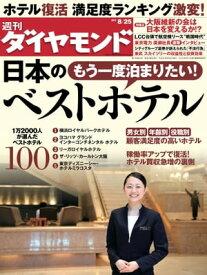 週刊ダイヤモンド 12年8月25日号【電子書籍】[ ダイヤモンド社 ]