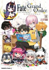 Fate/Grand Order コミックアラカルト III【電子書籍】[ TYPEーMOON ]