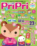 PriPri 2017年1月号
