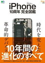 iPhone10周年 完全図鑑【電子書籍】