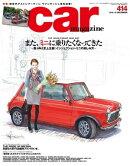 Car Magazine 2012年12月号
