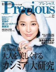 Precious (プレシャス) 2017年 12月号