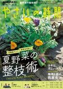 NHK 趣味の園芸 やさいの時間 2018年6月・7月号[雑誌]