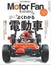 Motor Fan illustrated Vol.166【電子書籍】[ 三栄 ]