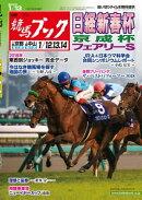 週刊競馬ブック2019年01月07日発売号