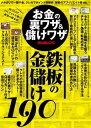 お金の裏ワザ&儲けワザ三才ムック vol.973【電子書籍】[ 三才ブックス ]