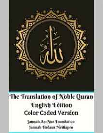 The Translation of Noble Quran English Edition Color Coded Version【電子書籍】[ Jannah Firdaus Mediapro ]