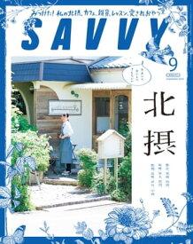 SAVVY 2020年9月号・電子版【電子書籍】