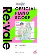 [公式楽譜] ミライノーツを奏でて ピアノ(ソロ)/初〜中級 ≪アイドリッシュセブン Second BEAT!≫