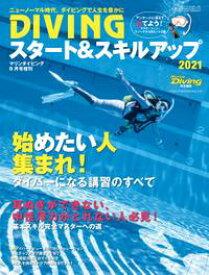 DIVINGスタート&スキルアップ2021(2020年9月号)【電子書籍】[ マリンダイビング編集部 ]