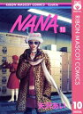 NANAーナナー 10【電子書籍】[ 矢沢あい ]