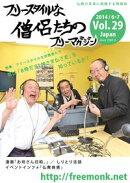 フリースタイルな僧侶達のフリーマガジン vol.29