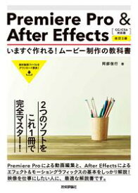 Premiere Pro & After Effects いますぐ作れる!ムービー制作の教科書[CC/CS6対応版][改訂2版]【電子書籍】[ 阿部信行 ]