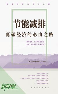 Energy Conservation and Emission Reduction: The Only Way of Low-Carbon EconomyXinXueTang Digital Edition【電子書籍】[ Tang Shougen ]