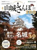 アクティブライフ・シリーズ009 クルマで行く 山城さんぽ 100