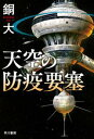 天空の防疫要塞【電子書籍】[ 銅 大 ]