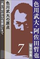 色川武大・阿佐田哲也 電子全集7 色川武大の原点ーー「黒い布」から『生家へ』まで