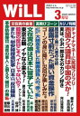 月刊WiLL 2020年 3月号【電子書籍】[ ワック ]