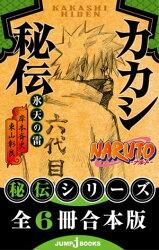 【合本版】NARUTOーナルトー 秘伝シリーズ 全6冊