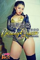 美尻怪盗 Beauty Queen 大川成美