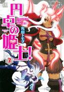 円卓の姫士! (3)