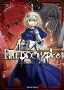Fate/Apocrypha(1)【電子書籍】[ 石田 あきら ]