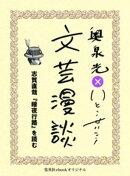志賀直哉『暗夜行路』を読む(文芸漫談コレクション)