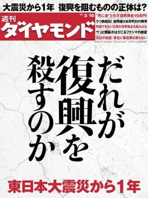 週刊ダイヤモンド 12年3月10日号【電子書籍】[ ダイヤモンド社 ]