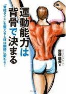 運動能力は背骨で決まる