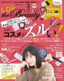 LDK the Beauty (エル・ディー・ケー ザ ビューティー)2019年2月号