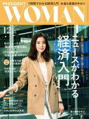 PRESIDENT WOMAN(プレジデントウーマン) 2018年12月号