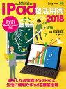iPad超活用術2018【電子書籍】