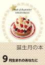 誕生月の本 9月生まれのあなたに【電子書籍】[ haru ]