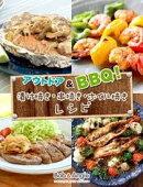 アウトドア&BBQ!漬け焼き・串焼き・ホイル焼きレシピ