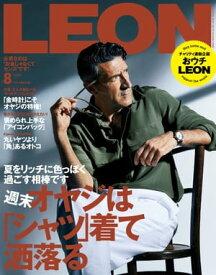 LEON 2020年 08月号週末オヤジは「シャツ」着て洒落る【電子書籍】