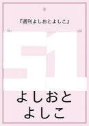 連載2年目は毎月最終日曜発行!『週刊よしおとよしこ 第51回』(よしおとよしこの電子書籍393冊目)