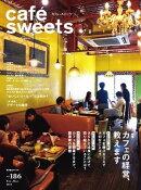 café-sweets(カフェ・スイーツ) 186号