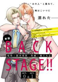 BACK STAGE!!【act.0&act.1】【特典付き】【電子書籍】[ 蔵王 大志 ]