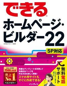 できるホームページ・ビルダー22 SP対応【電子書籍】[ 広野 忠敏 ]