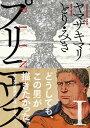 プリニウス 1巻【電子書籍】[ ヤマザキマリ ]