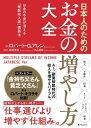 日本人のためのお金の増やし方大全【電子書籍】[ ロバート・G・アレン ]