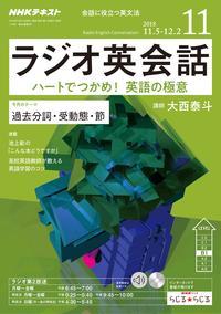 NHKラジオ ラジオ英会話 2018年11月号[雑誌]【電子書籍】