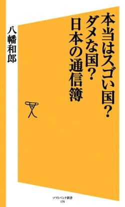 本当はスゴい国?ダメな国?日本の通信簿