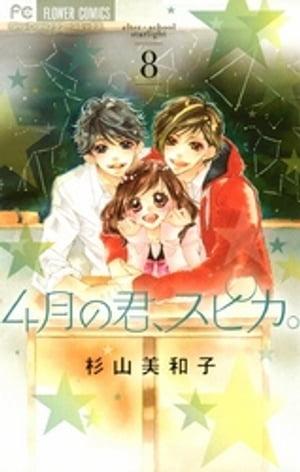 4月の君、スピカ。(8)【電子書籍】[ 杉山美和子 ]
