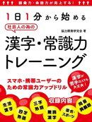 語彙力・会話力が向上する!1日1分から始める社会人の為の漢字・常識力トレーニング