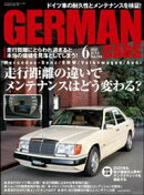 GERMAN CARS【ジャーマンカーズ】2021年06月号